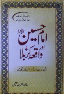 Imam Hussain Aur Waqia Karbala By Hafiz Zafarullah 1