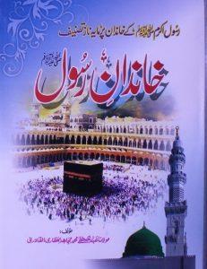 Khandan e Rasool By Maulana Muhammad Mujahid 1