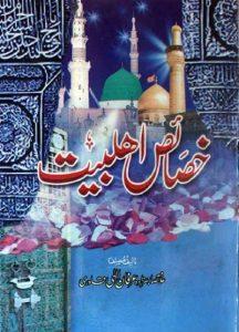 Khasais e Ahlebait Urdu By Irfan Ilahi Qadri 1