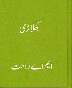Khiladi by M.A Rahat 1