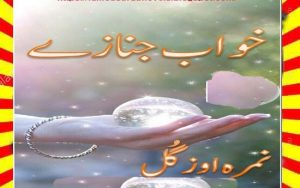 Khwab Janazy Afsana Urdu Novel By Nimra Auzgul 1