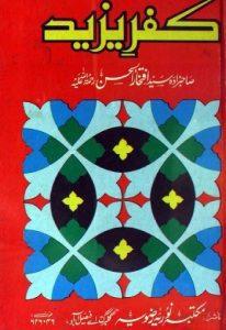 Kufr e Yazeed Urdu By Syed Iftikhar Ul Hassan Shah 1