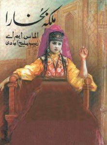Malika Bukhara Novel By Almas MA 1