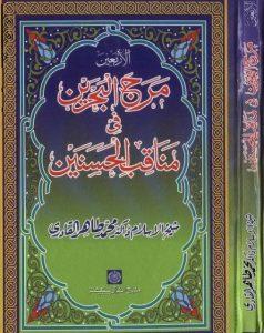 Manaqib Ul Hasnain Urdu By Dr Tahir Ul Qadri 1