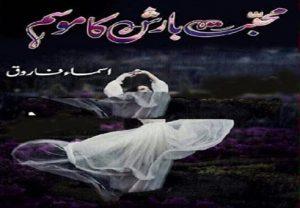 Mohabbat Barish Ka Mosam By Asma Farooq Episode 9 1