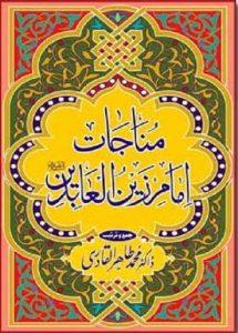 Munajat Imam Zain Ul Abideen By Tahir Ul Qadri 1