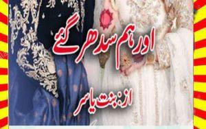 Or Hum Sudhar Gy Urdu Novel By Bint E Yasir 1