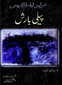 Peeli Barish Novel Urdu By Julio Llamazares 1