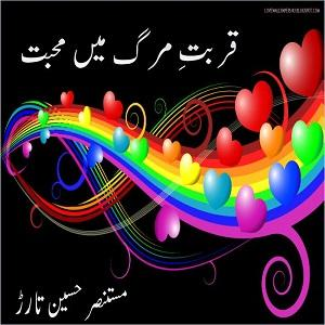 Qurbat E Marg Mein Mohabbat 01 by Mustansar Hussain Tarar 1