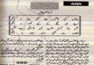 Sahilon Ki Hawa Si Larki Urdu Novel By Qurrat Ul Ain Komal 1