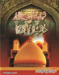 Shahadat Nawasa Syed Ul Abrar By Abdus Salam 1