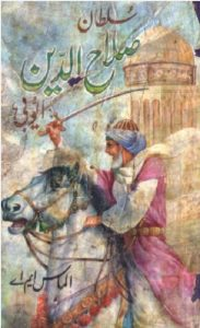 Sultan Salahuddin Ayubi By Almas MA 1