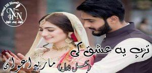 Tarap yeh ishq ki Complete Urdu Novel by Mariya Awan 1