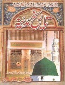 Tareekh e Madina By Sheikh Abdul Haq 1