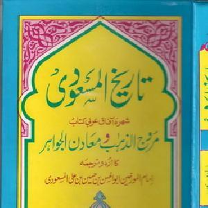 Tareekh e Masodi 03 by Abu Al-Hassan Bin Husain Bin Ali Al-Masoodi 1