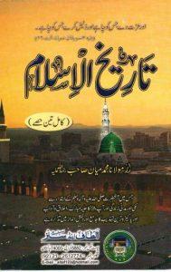 Tarikh E Islam Urdu By Maulana Muhammad Mian 1