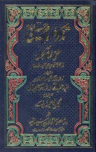 Tazkira Imam Hussain By Mufti Ghulam Rasool 1