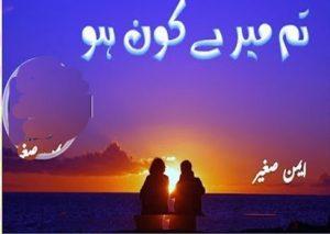 Tum Mere Kon Ho Afsana By Aiman Sagheer 1