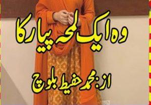 Wo Aik Lahma Piyar Ka By Muhammad Hafeez Baloch 1