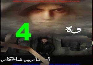 Woh By Maria Shahkar Episode 4 1