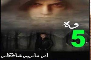 Woh Urdu Novel By Maria Shahkar Episode 5 1