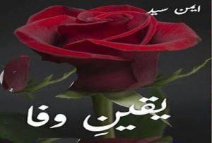Yaqeen E Wafa Urdu Novel By Aiman Syed 1