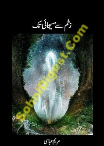 Zakham Se Maseehai Tak By Maryam Abbasi 1