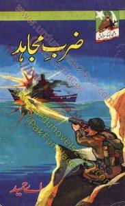 Zarb E Momin (Watan Kay Sarfarosh Series 04) by A Hameed 1