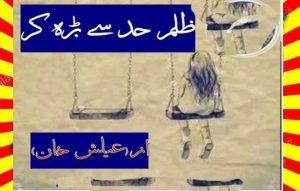 Zulm Had Se Barh Kar Urdu Novel By Elish Khan 1