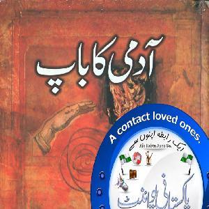 Admi ka Bap by Mohiuddin Nawab 1