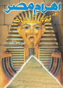 Ahram e Misr History Urdu 1