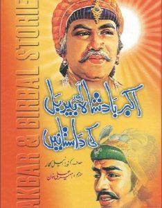 Akbar Badshah Aur Birbal Ki Dastanain 1