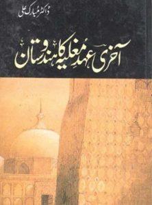Akhri Ahd e Mughlia Ka Hindustan By Mubarak Ali 1