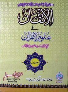 Al Itqan Fi Uloom Ul Quran By Jalal Ud Din Suyuti 1