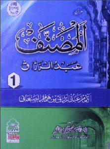 Al Musannaf By Imam Abdul Razzaq Bin Humam 1