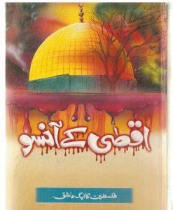 Aqsa Ke Aansoo By Mufti Abu Lubaba Shah Mansoor 1