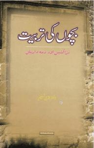Bachoun ki Tarbiyat Kasay Karain by Doctor Bushra Tasleem 1