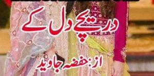 Dareechay Dil Ke By Hifza Javed 1