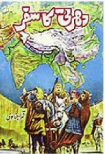 Dharti Ka Safar By Qamar Ajnalvi 1