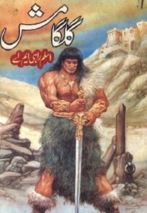 Gilgamesh Urdu Novel By Aslam Rahi MA 1