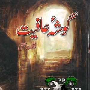 Gosha e Afiat by Shagufta Bhatti 1