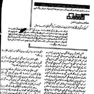 Gunahgar Larki by Tahir Javed Mughal 1