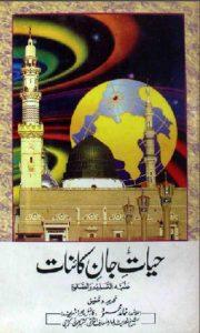 Hayat Jaan e Kainat By Allama Khalid Mehmood 1