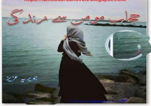 Hijab E Moman Se Zindagi Afsana By Javeria Aziz 1