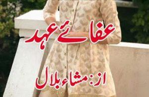 Ifa E Ehad By Misha Bilal 1