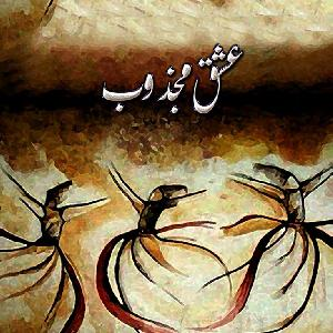 Ishq Mohzab by Misbah Nosheen 1