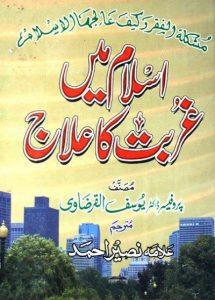 Islam Main Ghurbat Ka Ilaj By Dr Yousaf Al Qaradawi 1