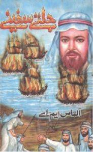 Jalte Safeenay Novel By Almas MA 1