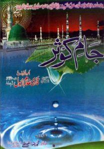 Jam e Kausar Darood Book By Qari Raza Ul Mustafa 1