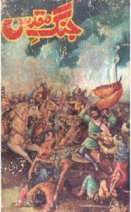 Jang e Muqaddas Novel By Qamar Ajnalvi 1